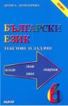 Български език 6 клас - текстове и задачи (2004)