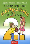 Сборник по математика за 2. клас (2004)