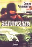 Заплахата (2004)