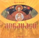 Арбанаси (2004)