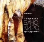 Пещерата Бачо Киро край Дряново (2004)