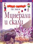 Минерали и скали (2004)