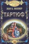 Тартюф (ISBN: 9789548241496)