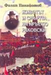 Животът и смъртта на Кръстю Раковски (2004)