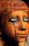 Египет на фараоните (2004)