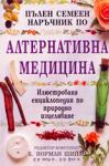 Пълен семеен наръчник по алтернативна медицина (1999)