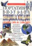 Портативна визуална енциклопедия (1997)