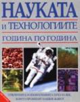 Науката и технологиите година по година (2003)