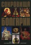 Сокровища Болгарии (2004)