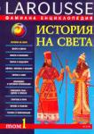 Фамилна енциклопедия Larousse - том 1<br>История на света (1999)