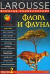Фамилна енциклопедия Т. 2: Флора и фауна (2003)