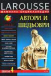 Фамилна енциклопедия - Т. 4: Автори и шедьоври (2000)