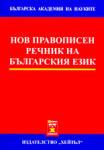 Нов правописен речник на българския език (2002)