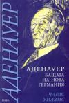 Аденауер, бащата на Нова Германия (2003)