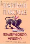 Политическото животно (2003)