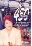 """450 съботиВ студиото на """"Ах, тези муцуни (2002)"""
