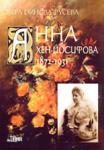Анна Хен-Йосифова /1872-1931/ (2002)