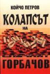 Колапсът на комунизма: Случаят Горбачов (2001)