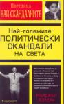 Най-големите политически скандали на света (2004)