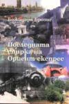 Последната спирка на Ориент-експрес (2002)