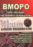 ВМОРО през погледа на нейните основатели (2002)