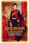 Дневник на Станимир Станимиров за образованието на Цар Борис III и Принц Кирил (2002)