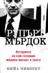 Рупърт Мърдок (2003)