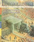 Еволюцията. Бр. 8: Революцията през неолита (1997)