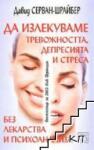 Да излекуваме тревожността, депресията и стреса (2004)