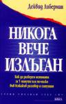 Никога вече излъган (2001)