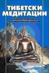 Тибетски медитации: Тайните практики на Хималайската магия (2002)