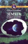 Земята<br>Плеядиански ключове за Живата Библиотека (2002)