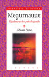 Медитация: Практическо ръководство (2003)