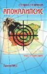 Апокалипсис: Книга за новото време (1997)