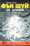 Фън Шуй за душата (2003)
