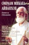 Омраам Микаел Айванхов и Пътят на Светлината (2002)