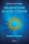 Най-добрият начин да научим астрология 6 (1999)