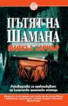 Пътят на Шамана (1999)