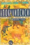 Апокалипсиси: Пророчества, култове и милениаризъм (1999)