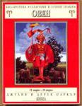 Овен (2001)