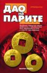 Дао на парите (2002)