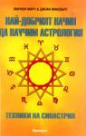 Най-добрият начин да научим астрология - част 5: Техники на синастрия (2003)