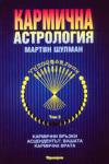 Кармична астрология - том 3 (2001)