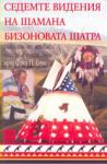 Седемте видения на шамана Бизоновата шатра (2004)