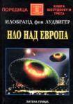 НЛО над Европа (2001)