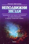 Неподвижни звезди (2000)