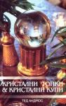 Кристални топки и кристални купи (2000)