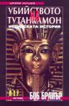 Убийството на ТутанкамонИстинската история (2002)