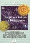 Зиези, от който са българите (2003)