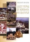 Десет перли от короната на България (2004)
